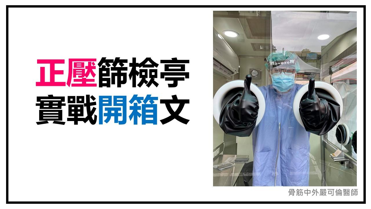 [開箱文]-社區篩檢站採檢醫師心得與技巧分享