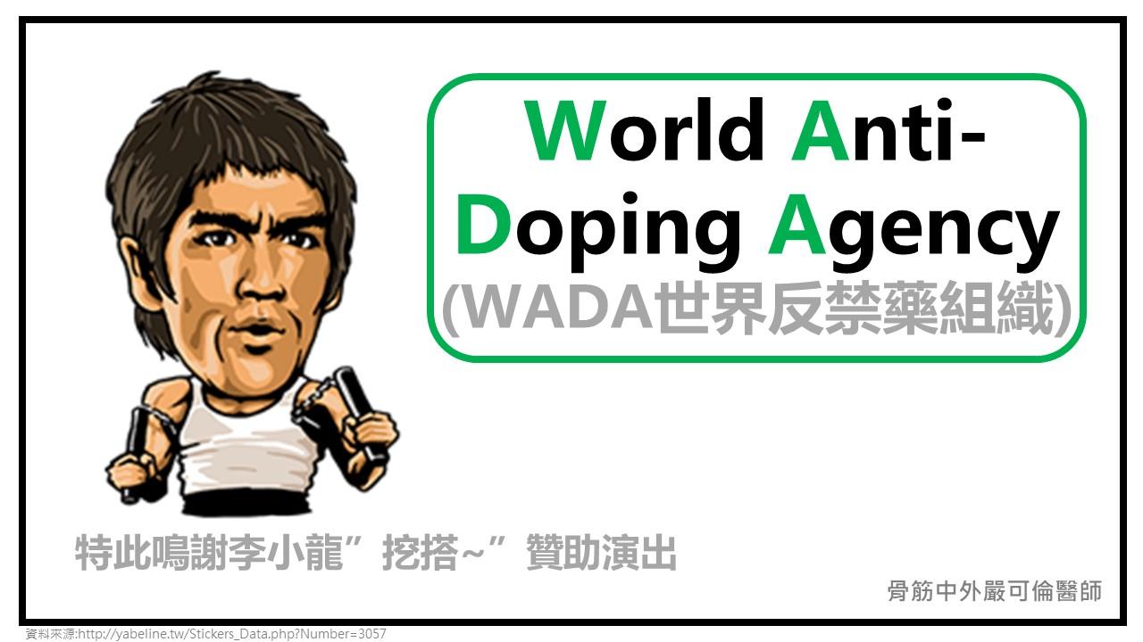 東京奧運正火,那些關於禁藥的大小常識